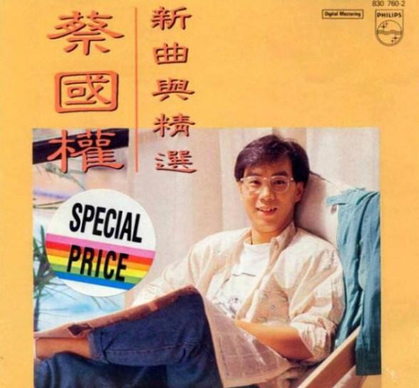 蔡国权音乐合集1982-2007年24专辑歌曲Flac  蔡国权 第1张