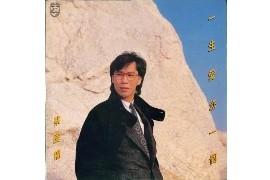 蔡国权音乐合集1982-2007年24专辑歌曲Flac