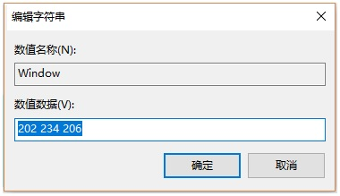 将Windows系统背景颜色设置为淡绿色,来更好的保护眼睛  Windows 第4张