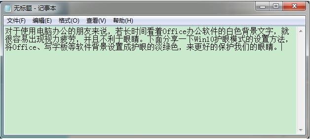 将Windows系统背景颜色设置为淡绿色,来更好的保护眼睛  Windows 第5张
