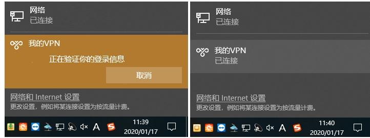 Win10系统配置VPN的详细图文教程  Windows VPN 第5张