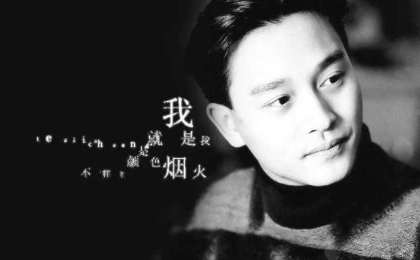 张国荣音乐合集1978-2020年106专辑歌曲Flac  张国荣 第1张