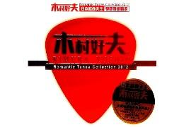 木村好夫歌曲大全1994-2017年22CD专辑