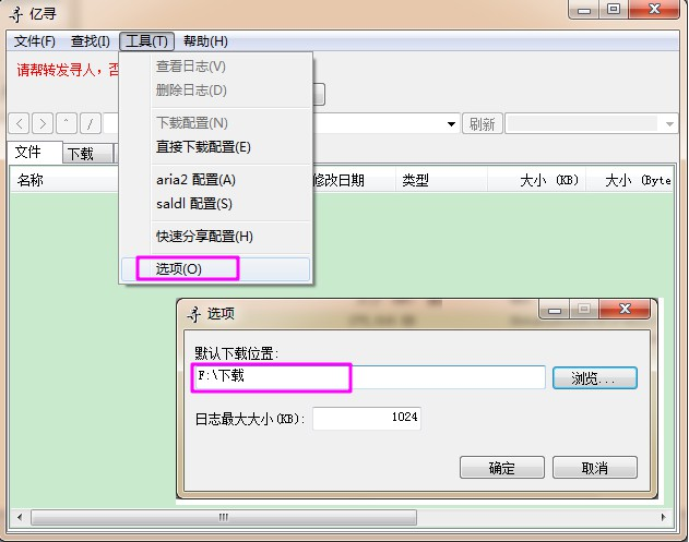 [Windows] Yixun(亿寻)百度网盘免登录下载工具,不限速  百度网盘 百度 亿寻 第1张
