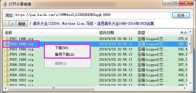 [Windows] Yixun(亿寻)百度网盘免登录下载工具,不限速  网盘 百度 第3张