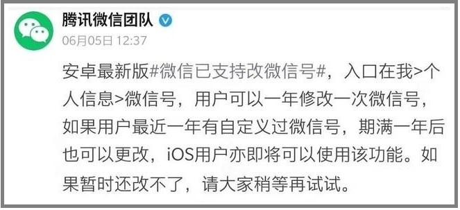 安卓最新版微信已支持修改微信号,附详细教程  微信 安卓 第1张