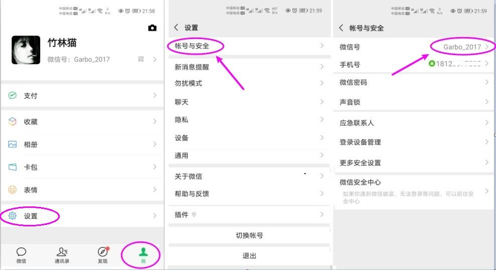 安卓最新版微信已支持修改微信号,附详细教程  微信 安卓 第2张