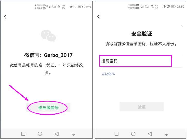 安卓最新版微信已支持修改微信号,附详细教程  微信 安卓 第3张