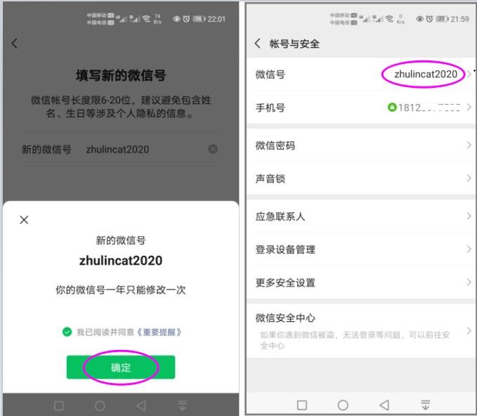 安卓最新版微信已支持修改微信号,附详细教程  微信 安卓 第4张