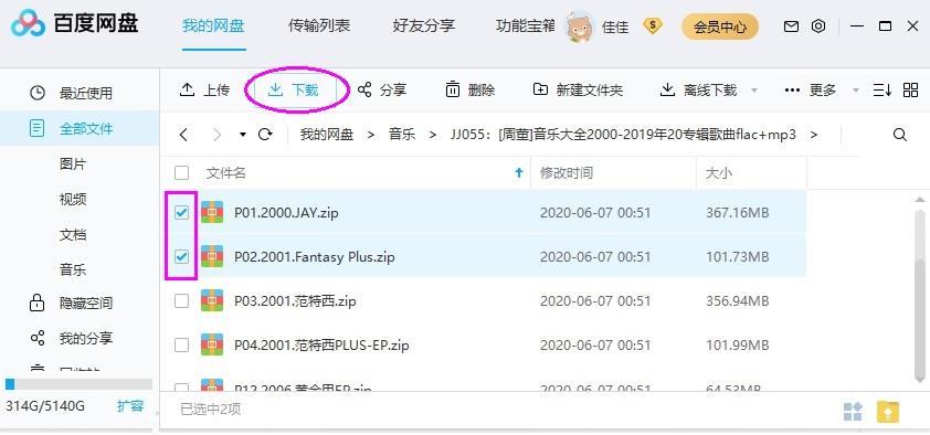 使用百度网盘下载资源 详细图文教程  网盘 百度 第7张