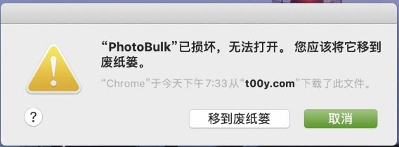 "MAC安装软件时提示""XXX已损坏,无法打开""的解决方法  Mac 第1张"