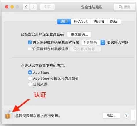 "MAC安装软件时提示""XXX已损坏,无法打开""的解决方法  Mac 第3张"