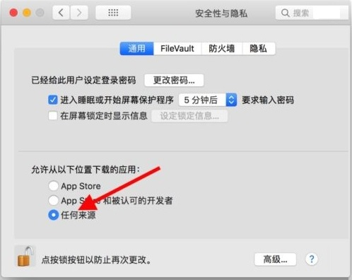 "MAC安装软件时提示""XXX已损坏,无法打开""的解决方法  Mac 第5张"