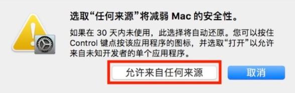 "MAC安装软件时提示""XXX已损坏,无法打开""的解决方法  Mac 第6张"