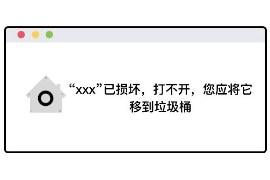 "MAC安装软件时提示""XXX已损坏,无法打开""的解决方法"