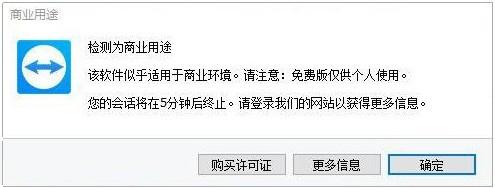 TeamViewer远控软件无限改ID,去除连接次数和时间限制 - 已失效  TeamViewer 远程 第1张