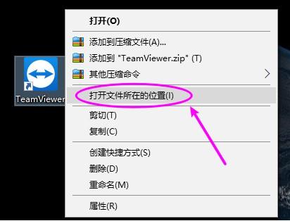[Windows] TeamViewer远控软件无限改ID,去除连接次数和时间限制 - 已失效  TeamViewer AlterID 第2张