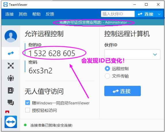 TeamViewer远控软件无限改ID,去除连接次数和时间限制 - 已失效  TeamViewer 远程 第6张