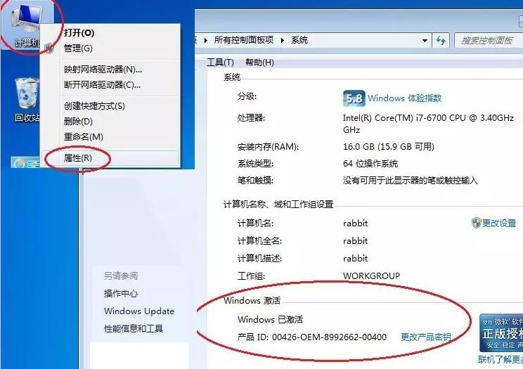 快速查看Windows系统的激活状态  Windows 激活 第1张