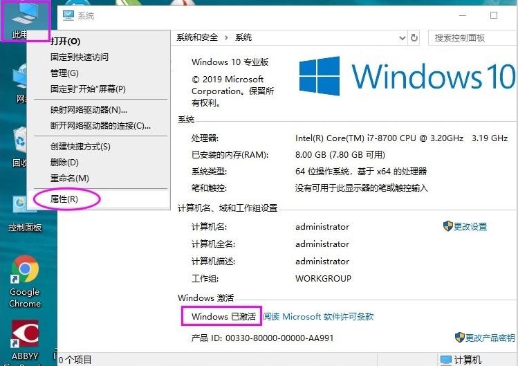 快速查看Windows系统的激活状态  Windows 激活 第2张