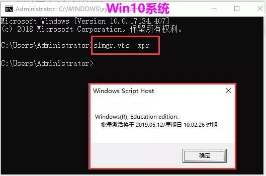 快速查看Windows系统的激活状态  Windows 激活 第6张