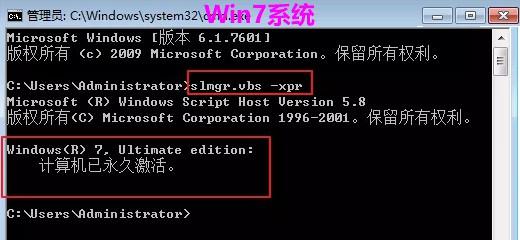 快速查看Windows系统的激活状态  Windows 激活 第5张