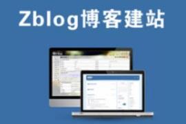 《Z-Blog博客建站技术》全12课时MP4视频