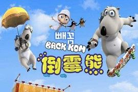 《贝肯熊/倒霉熊》动画片第4季共52集MP4视频