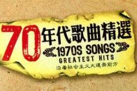 70年代经典歌曲430首合集MP3下载百度网盘