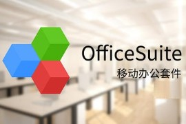Android移动办公软件OfficeSuite Premium去广告高级版