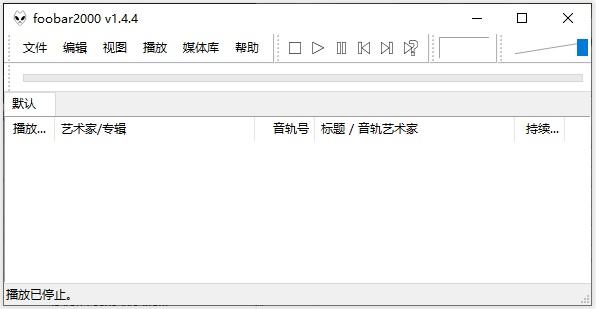 高级音频播放器 Foobar2000 直装特别版 - 支持格式转换  Windows 第1张