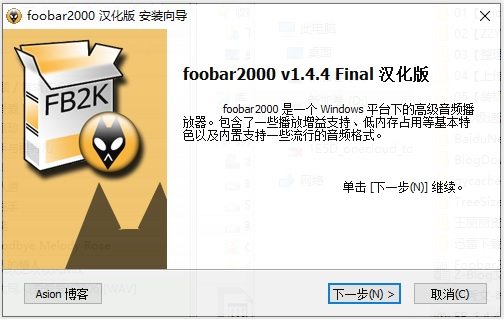 高级音频播放器 Foobar2000 直装特别版 - 支持格式转换  Windows 第2张