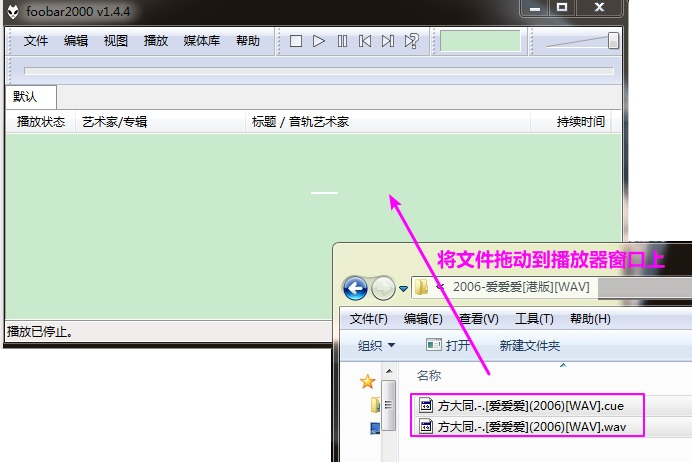 高级音频播放器 Foobar2000 直装特别版 - 支持格式转换  Windows 第3张