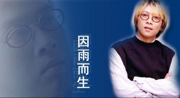 张雨生音乐合集1988-2001年14专辑歌曲大全  张雨生 男歌手 第1张