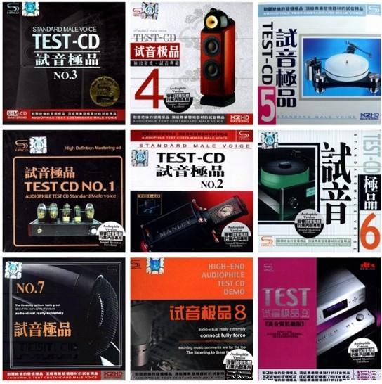试音极品TEST-CD系列(N0.1-50)合集93CD  音乐 第1张