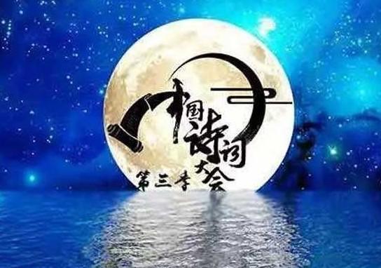 《中国诗词大会》第1-3季国语中字高清MP4视频  中国诗词大会 第1张
