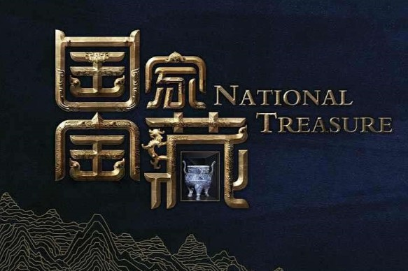 《国家宝藏》第1-2季国语中字高清MP4视频下载-竹林猫  国家宝藏 第1张