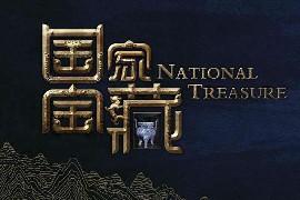 《国家宝藏》第1-2季国语中字高清MP4视频下载