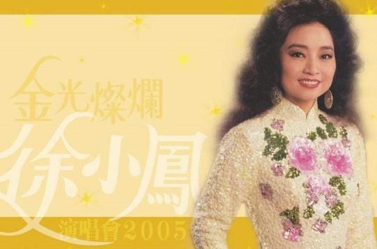 徐小凤音乐合集1970-2011年64专辑歌曲Flac  徐小凤 第1张