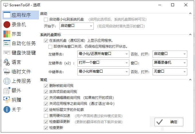[Windows] ScreenToGif - 免费开源GIF制作神器  GIF 第2张
