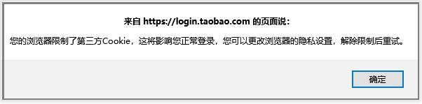 "Chrome提示""您的浏览器限制了第三方Cookie,这将影响您正常登录...""解决方法  浏览器 第1张"