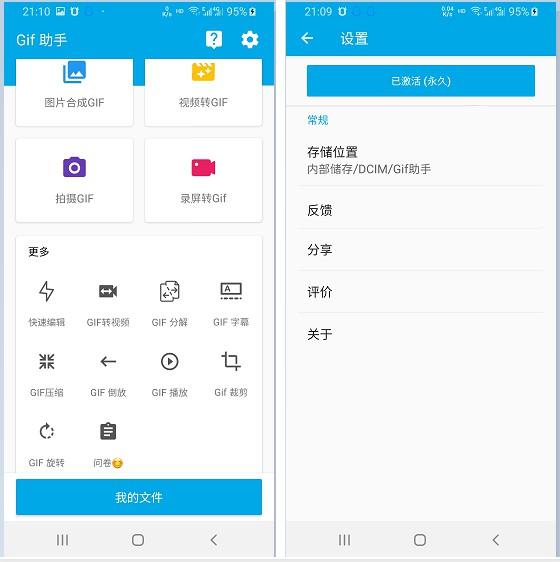 [Android] GIF助手-GIF动图制作应用软件  GIF Master 第1张