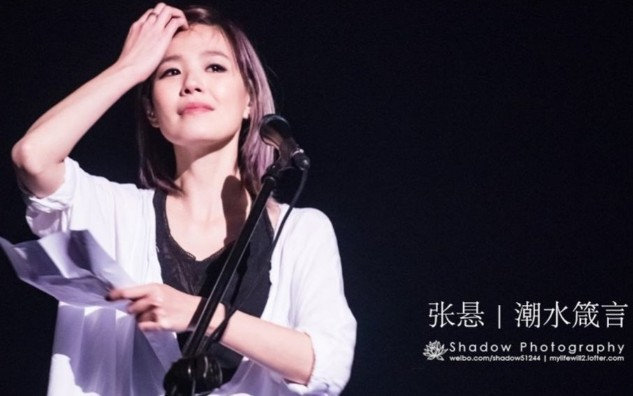 张悬音乐合集2006-2012年4专辑歌曲下载-竹林猫  张悬 第1张