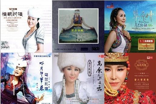 乌兰托娅音乐合集2006-2017年32专辑音乐Wav  乌兰托娅 第1张