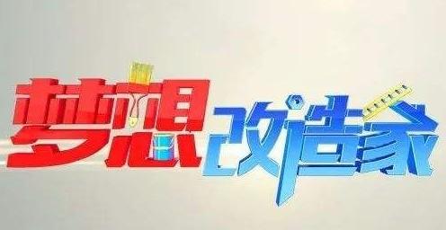 家装改造节目《梦想改造家》1-6季mp4合集  梦想改造家 第1张
