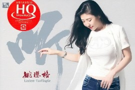 姚璎格音乐合集2005-2019年16专辑歌曲下载