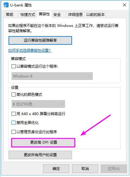 Win10高分屏显示器,打开软件界面字体过小解决方案  Windows 第3张