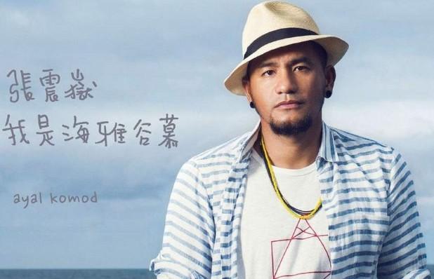 张震岳音乐合集1993-2013年15专辑歌曲下载  张震岳 第1张