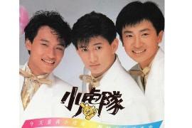 小虎队音乐合集1989-1996年13专辑歌曲下载