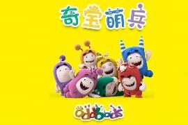 动画片《奇宝萌兵Oddbods》第二季46集MP4高清视频下载